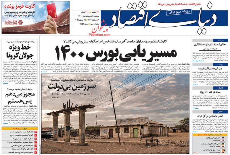 عناوین اخبار روزنامه دنیای اقتصاد در روز سهشنبه ۷ ارديبهشت