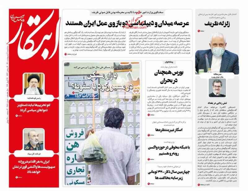 عناوین اخبار روزنامه ابتکار در روز سهشنبه ۷ ارديبهشت