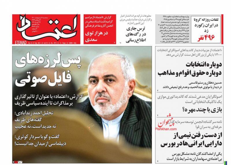 عناوین اخبار روزنامه اعتماد در روز سهشنبه ۷ ارديبهشت