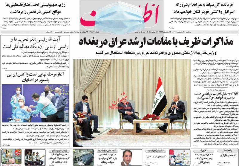 عناوین اخبار روزنامه اطلاعات در روز سهشنبه ۷ ارديبهشت