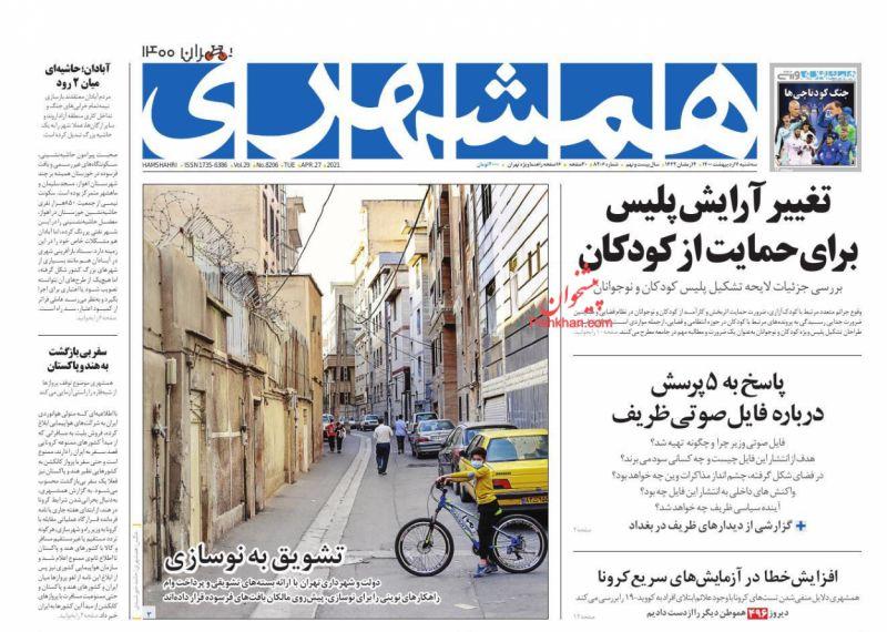عناوین اخبار روزنامه همشهری در روز سهشنبه ۷ ارديبهشت
