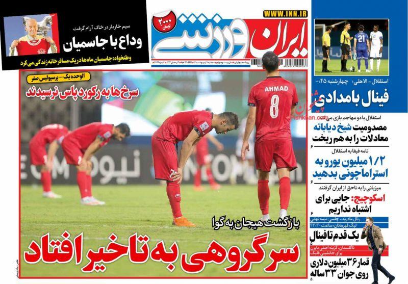 عناوین اخبار روزنامه ایران ورزشی در روز سهشنبه ۷ ارديبهشت