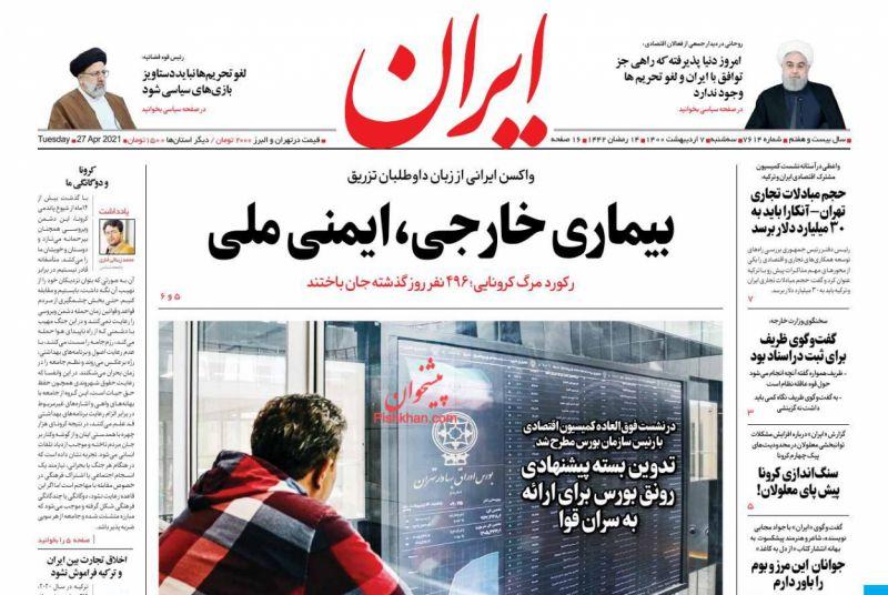 عناوین اخبار روزنامه ایران در روز سهشنبه ۷ ارديبهشت
