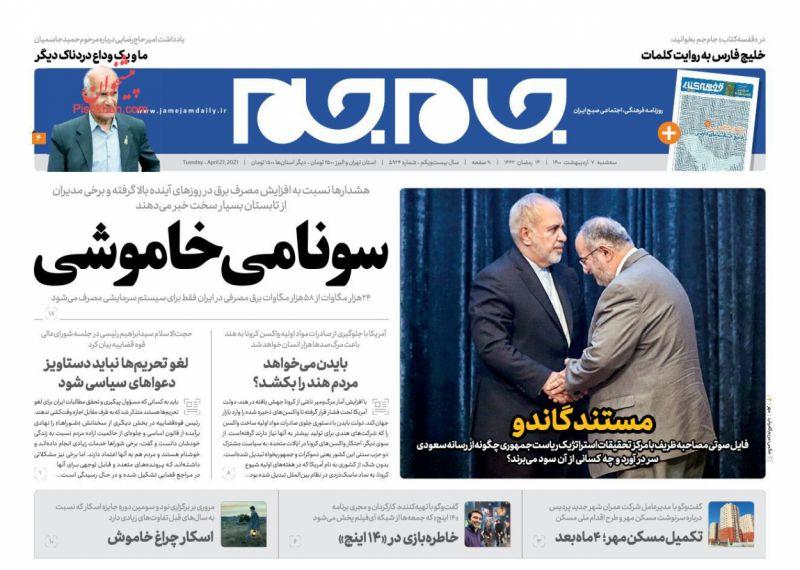 عناوین اخبار روزنامه جام جم در روز سهشنبه ۷ ارديبهشت