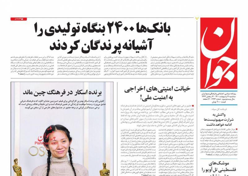 عناوین اخبار روزنامه جوان در روز سهشنبه ۷ ارديبهشت