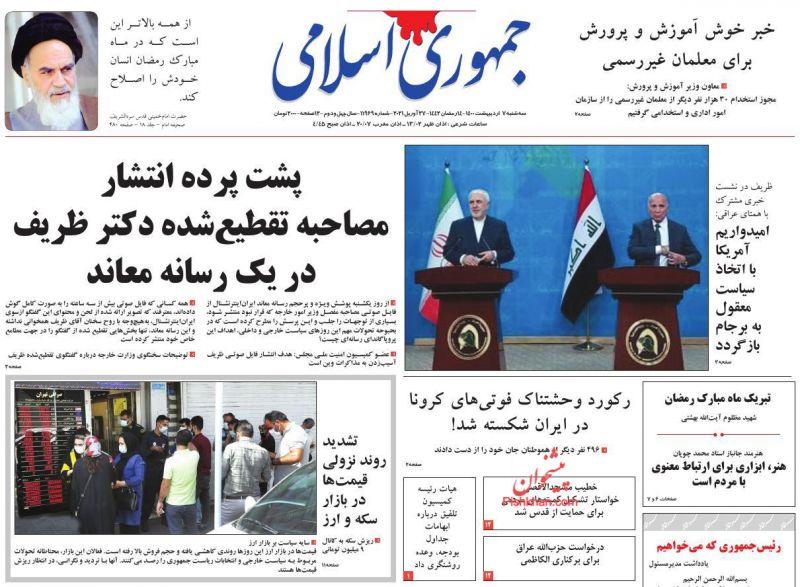 عناوین اخبار روزنامه جمهوری اسلامی در روز سهشنبه ۷ ارديبهشت