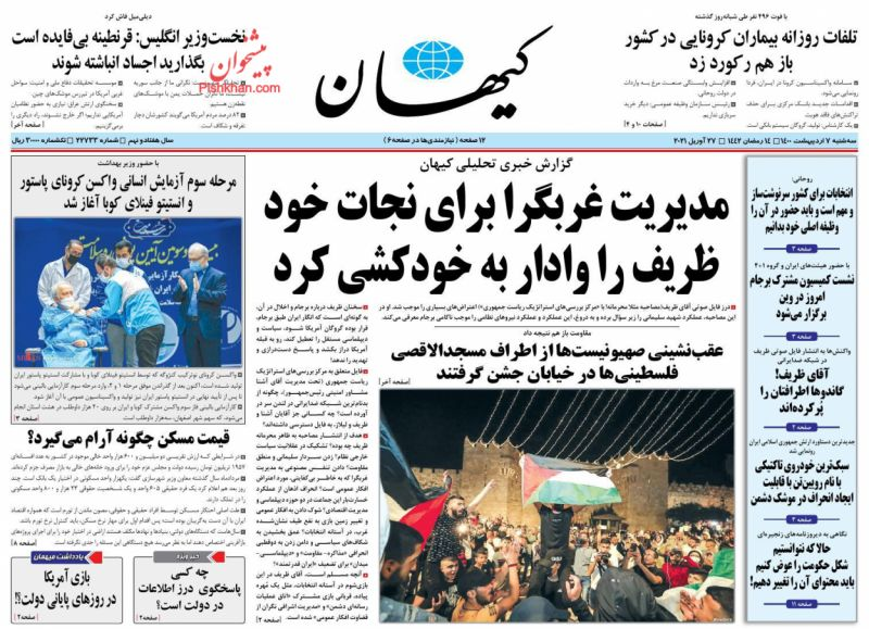 عناوین اخبار روزنامه کيهان در روز سهشنبه ۷ ارديبهشت