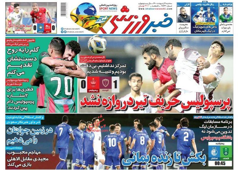 عناوین اخبار روزنامه خبر ورزشی در روز سهشنبه ۷ ارديبهشت