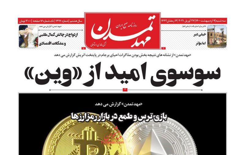 عناوین اخبار روزنامه مهد تمدن در روز سهشنبه ۷ ارديبهشت