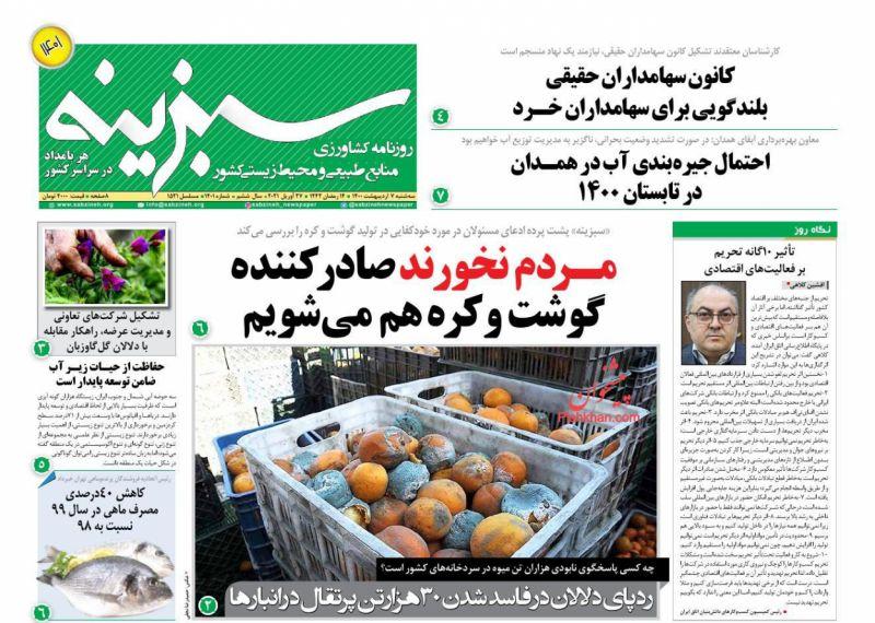 عناوین اخبار روزنامه سبزینه در روز سهشنبه ۷ ارديبهشت