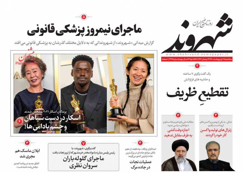 عناوین اخبار روزنامه شهروند در روز سهشنبه ۷ ارديبهشت