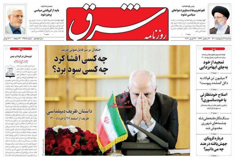 عناوین اخبار روزنامه شرق در روز سهشنبه ۷ ارديبهشت
