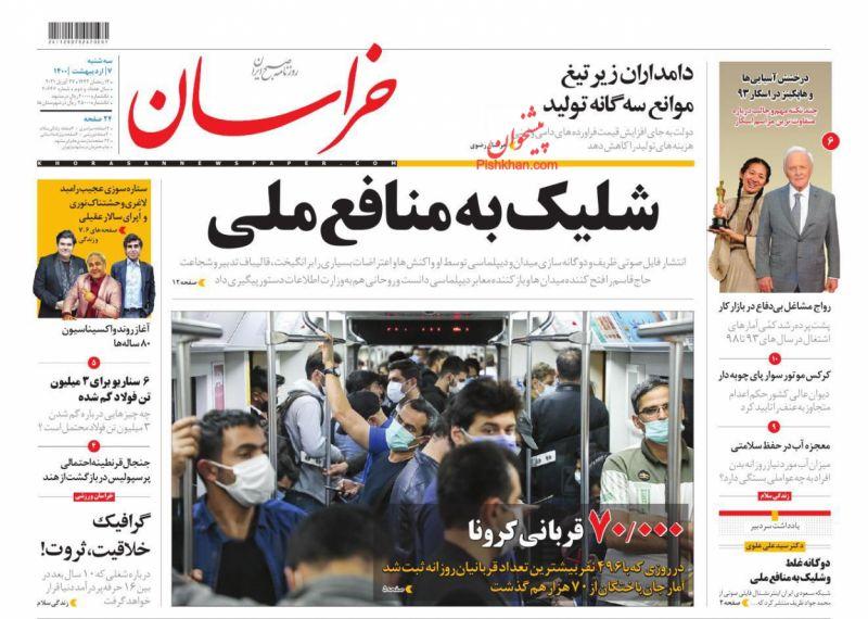 عناوین اخبار روزنامه خراسان در روز سهشنبه ۷ ارديبهشت