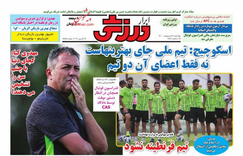 عناوین اخبار روزنامه ابرار ورزشى در روز چهارشنبه ۸ ارديبهشت