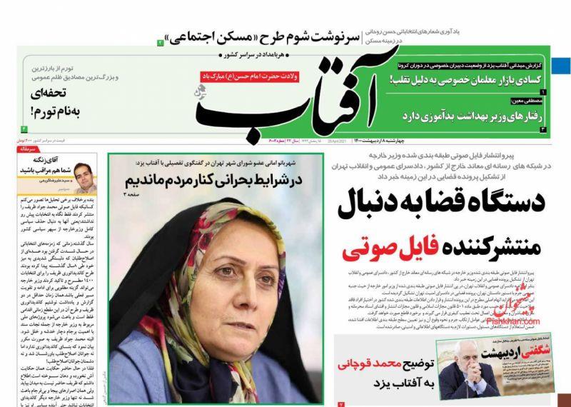 عناوین اخبار روزنامه آفتاب یزد در روز چهارشنبه ۸ ارديبهشت