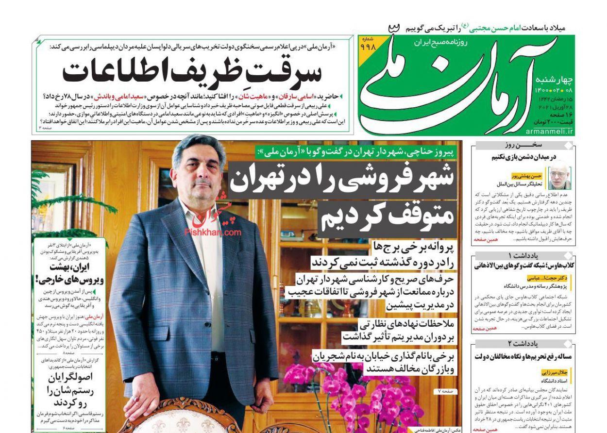 عناوین اخبار روزنامه آرمان ملی در روز چهارشنبه ۸ ارديبهشت