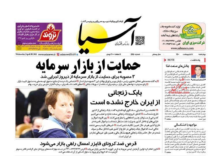 عناوین اخبار روزنامه آسیا در روز چهارشنبه ۸ ارديبهشت