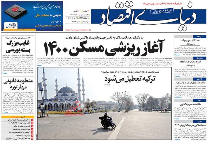 عناوین اخبار روزنامه دنیای اقتصاد در روز چهارشنبه ۸ ارديبهشت