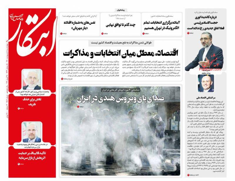 عناوین اخبار روزنامه ابتکار در روز چهارشنبه ۸ ارديبهشت