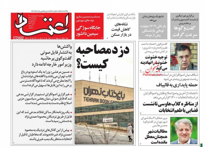 عناوین اخبار روزنامه اعتماد در روز چهارشنبه ۸ ارديبهشت