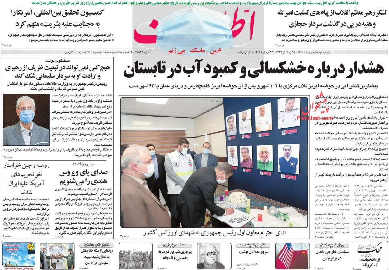 عناوین اخبار روزنامه اطلاعات در روز چهارشنبه ۸ ارديبهشت