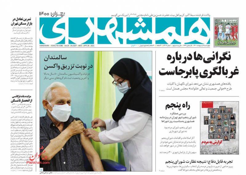 عناوین اخبار روزنامه همشهری در روز چهارشنبه ۸ ارديبهشت