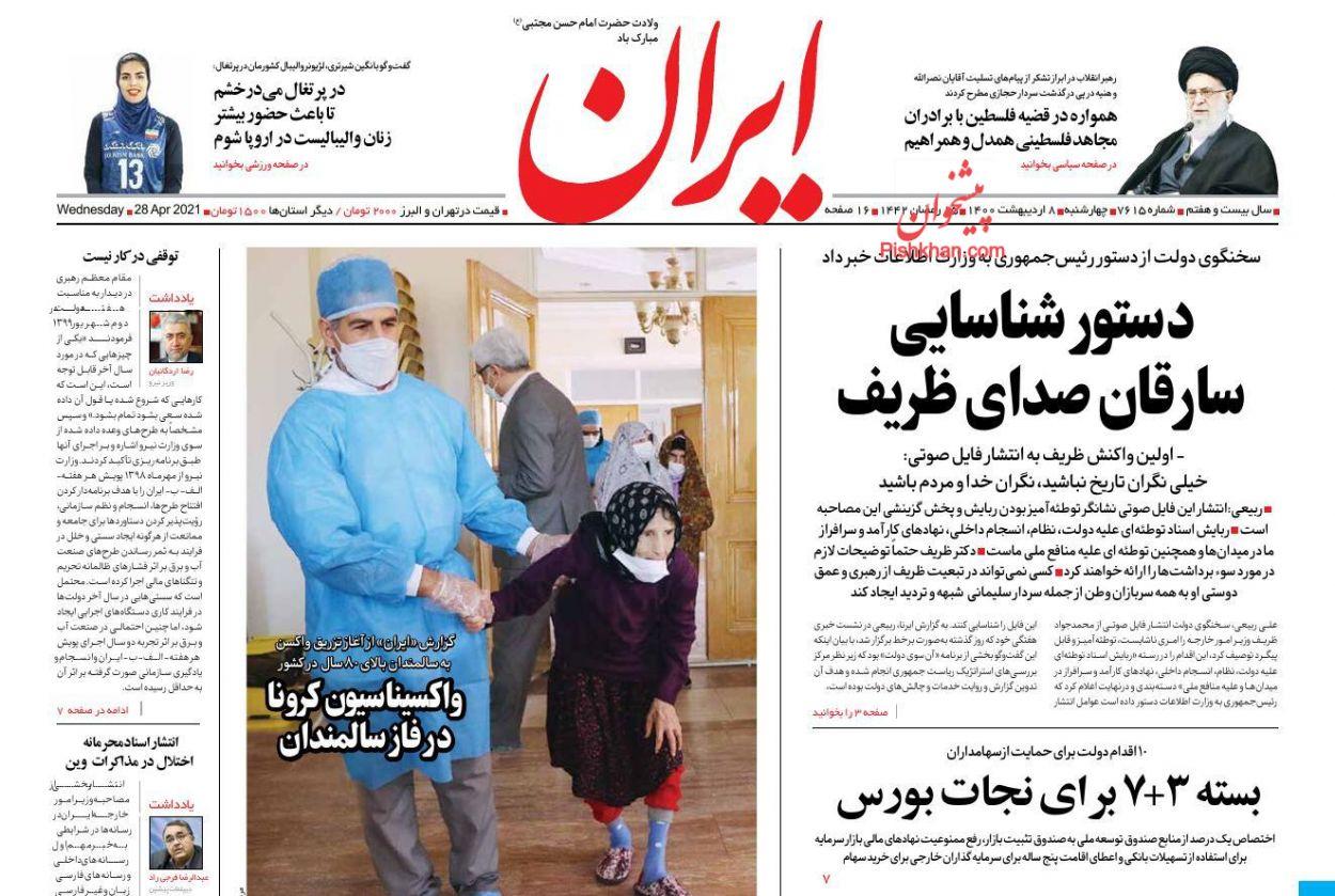 عناوین اخبار روزنامه ایران در روز چهارشنبه ۸ ارديبهشت