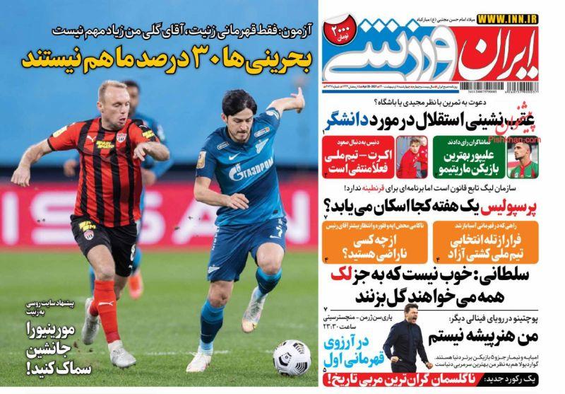 عناوین اخبار روزنامه ایران ورزشی در روز چهارشنبه ۸ ارديبهشت
