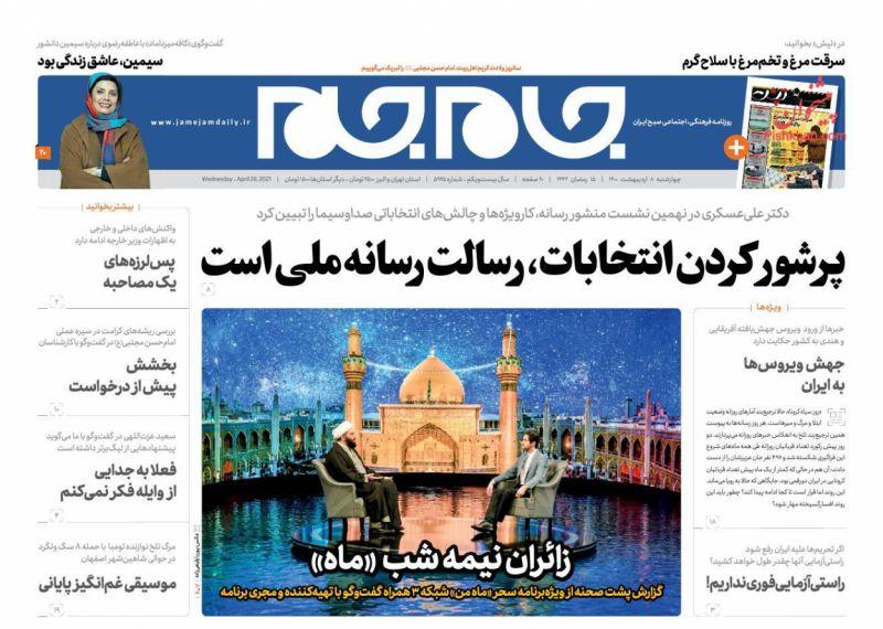 عناوین اخبار روزنامه جام جم در روز چهارشنبه ۸ ارديبهشت