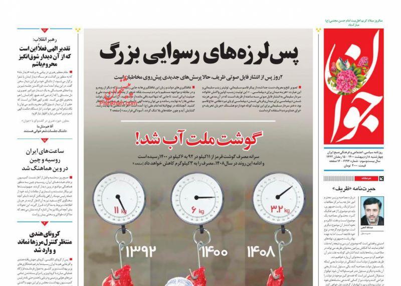 عناوین اخبار روزنامه جوان در روز چهارشنبه ۸ ارديبهشت