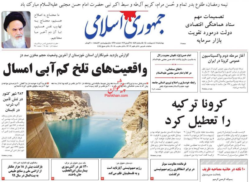 عناوین اخبار روزنامه جمهوری اسلامی در روز چهارشنبه ۸ ارديبهشت