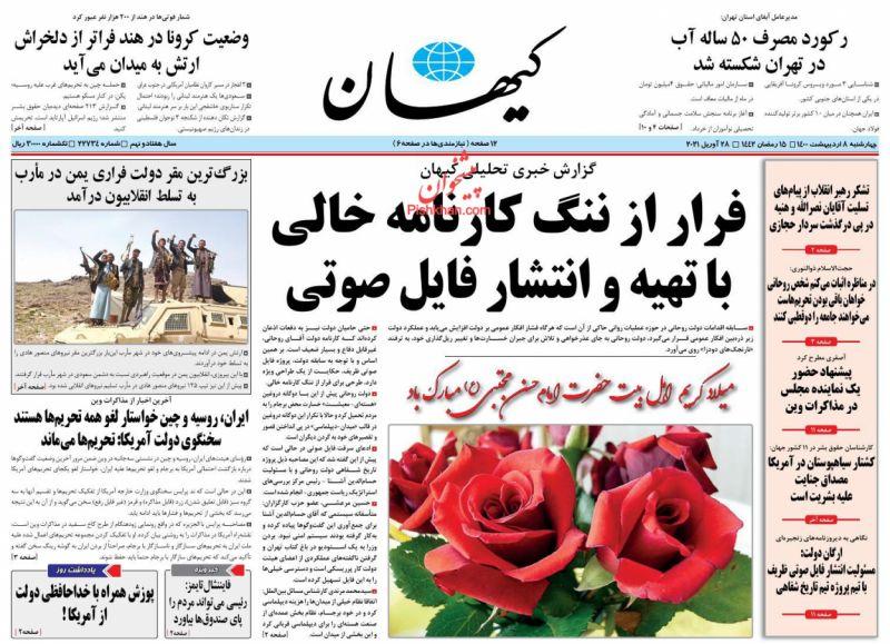 عناوین اخبار روزنامه کيهان در روز چهارشنبه ۸ ارديبهشت