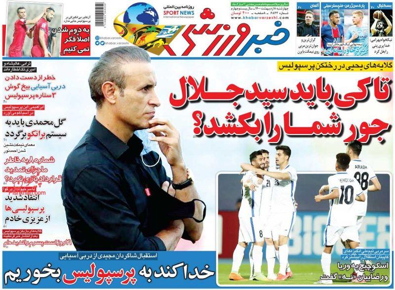 عناوین اخبار روزنامه خبر ورزشی در روز چهارشنبه ۸ ارديبهشت