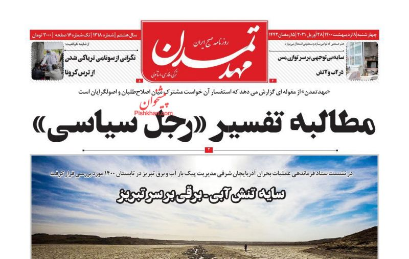 عناوین اخبار روزنامه مهد تمدن در روز چهارشنبه ۸ ارديبهشت