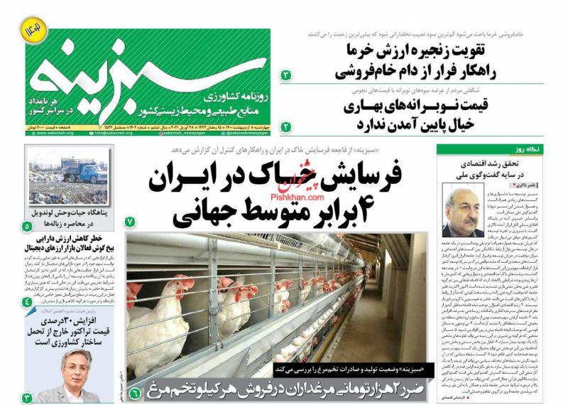عناوین اخبار روزنامه سبزینه در روز چهارشنبه ۸ ارديبهشت