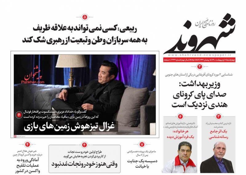 عناوین اخبار روزنامه شهروند در روز چهارشنبه ۸ ارديبهشت