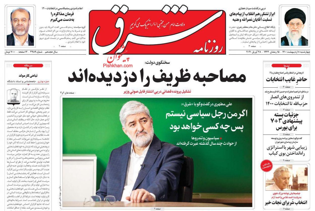 عناوین اخبار روزنامه شرق در روز چهارشنبه ۸ ارديبهشت
