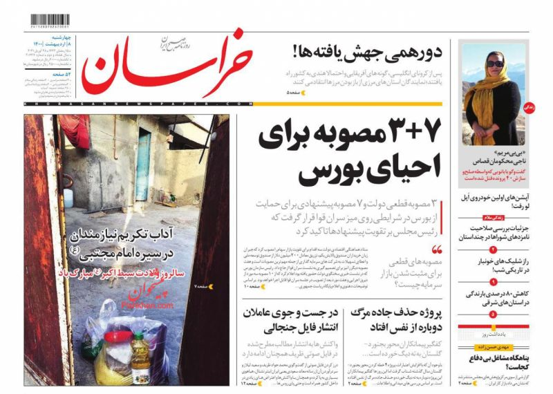 عناوین اخبار روزنامه خراسان در روز چهارشنبه ۸ ارديبهشت