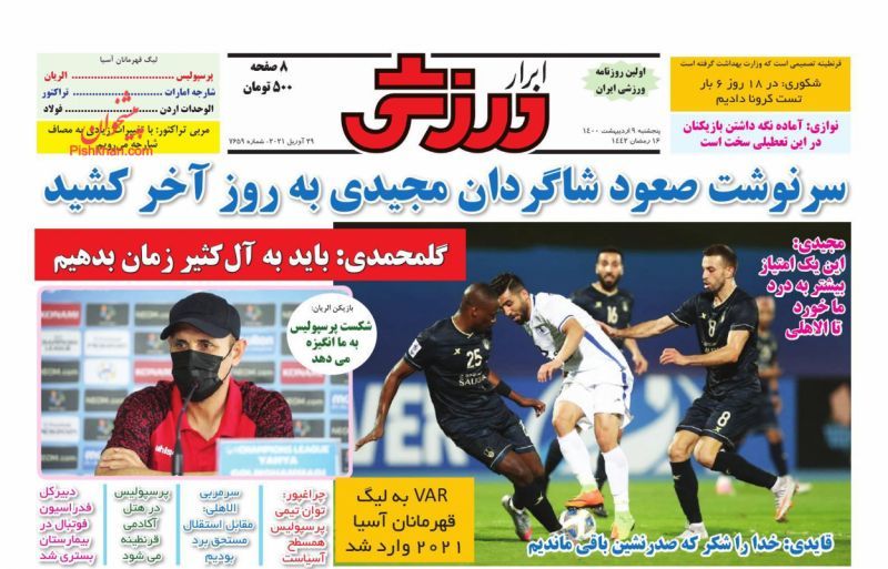 عناوین اخبار روزنامه ابرار ورزشى در روز پنجشنبه ۹ ارديبهشت
