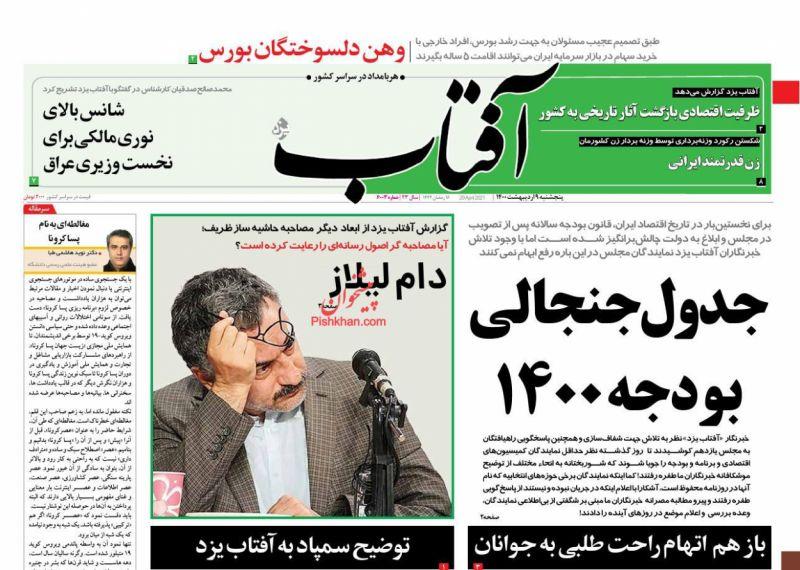 عناوین اخبار روزنامه آفتاب یزد در روز پنجشنبه ۹ ارديبهشت