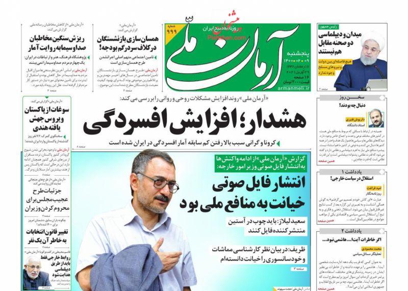 عناوین اخبار روزنامه آرمان ملی در روز پنجشنبه ۹ ارديبهشت