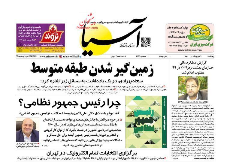 عناوین اخبار روزنامه آسیا در روز پنجشنبه ۹ ارديبهشت