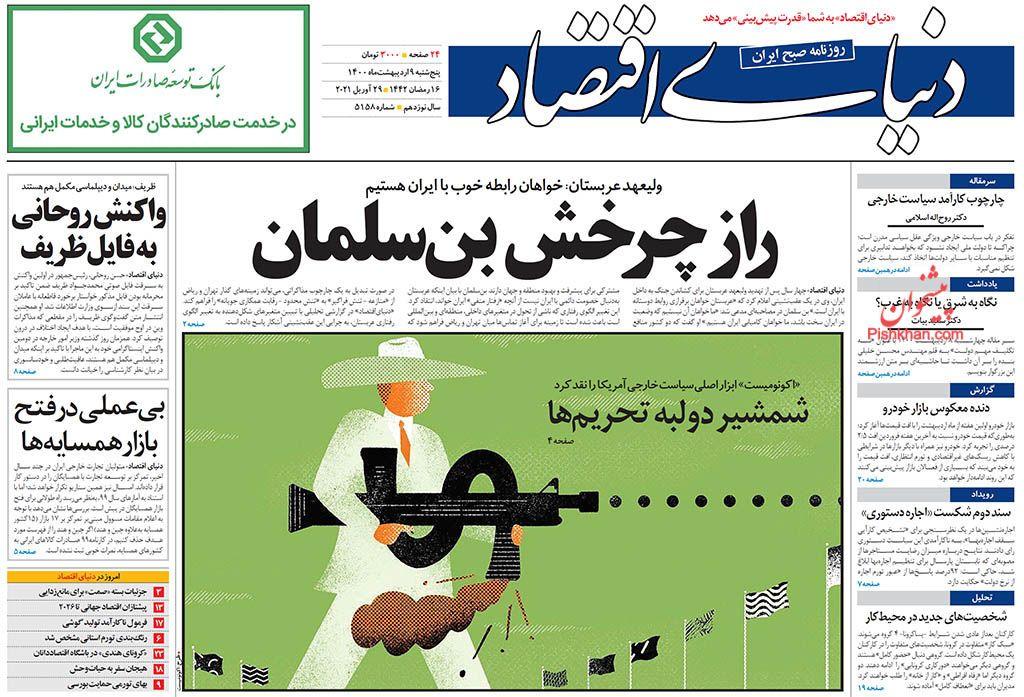 عناوین اخبار روزنامه دنیای اقتصاد در روز پنجشنبه ۹ ارديبهشت