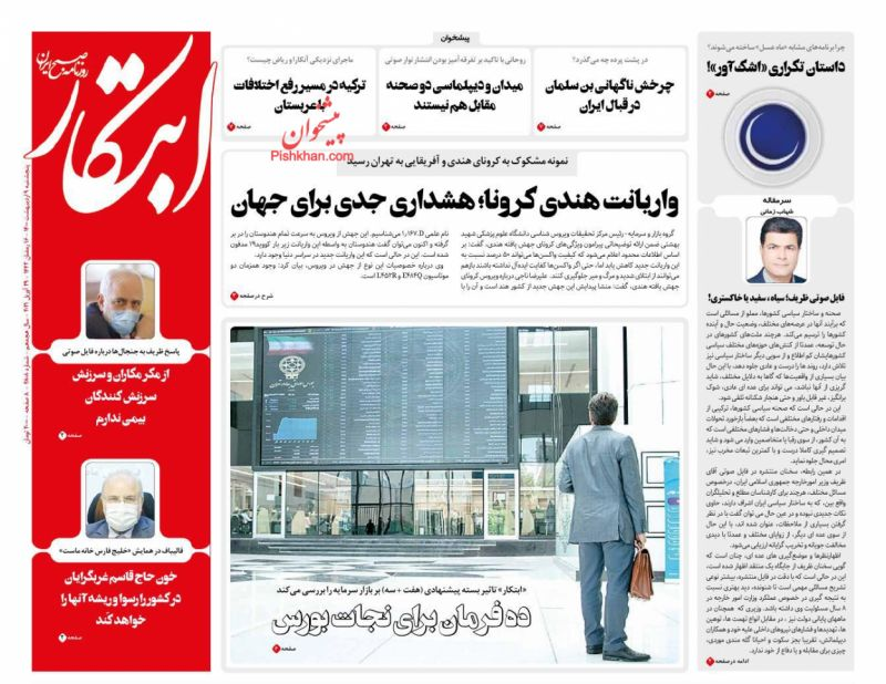 عناوین اخبار روزنامه ابتکار در روز پنجشنبه ۹ ارديبهشت