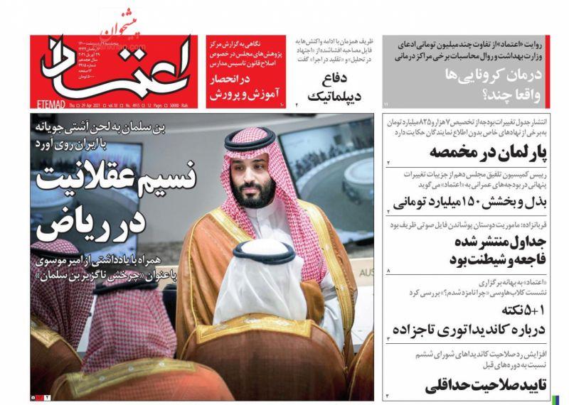 عناوین اخبار روزنامه اعتماد در روز پنجشنبه ۹ ارديبهشت