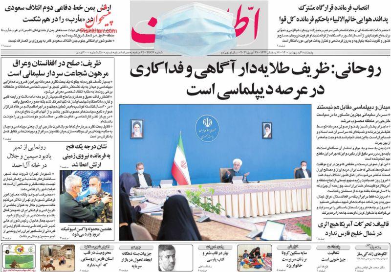 عناوین اخبار روزنامه اطلاعات در روز پنجشنبه ۹ ارديبهشت