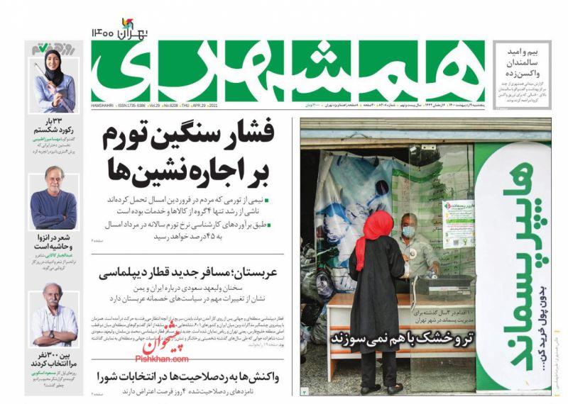 عناوین اخبار روزنامه همشهری در روز پنجشنبه ۹ ارديبهشت