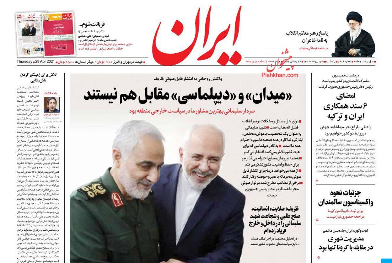 عناوین اخبار روزنامه ایران در روز پنجشنبه ۹ ارديبهشت