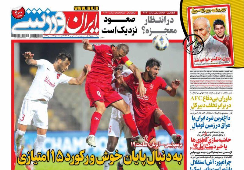 عناوین اخبار روزنامه ایران ورزشی در روز پنجشنبه ۹ ارديبهشت
