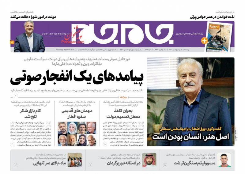 عناوین اخبار روزنامه جام جم در روز پنجشنبه ۹ ارديبهشت